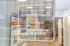 berezakeramika_dzerzhinskogo_036
