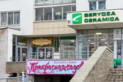 berezakeramika_dzerzhinskogo_037